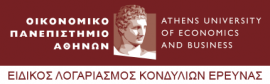 Image of (610712) Researcher positions in Wireless Networking at Athens University of Economics anf Business, Athens, Greece (in Greek)